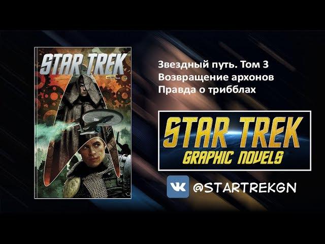 Видео-ревью к Звездный путь Том 3. Star Trek Volume 3
