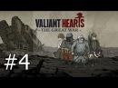 Прохождение Valiant Hearts The Great War — Часть 4 Гонки