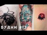 Будни #13 (Японская Хання / Черно-белый и цветной реализм)