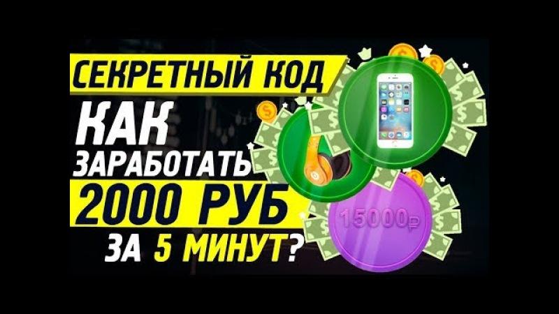 Заработал 2000 рублей за 5 минут. Легкий способ заработка в интернете 1000 рублей. Баг на сайте