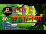 Panchatantra Stories in Hindi | Kids Moral Short Stories Collection