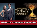 Сериал «Черная любовь» получил международную премию «Эмми» / НОВОСТИ ТУРЕЦКИХ С