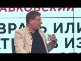 Михаил Лабковский Про любовь, семейную жизнь и психологов