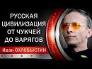 Иван Охлобыстин Pyccкая цuвuлuзaцuя и pyccкaя гeнeтика от чукчей до варягов.