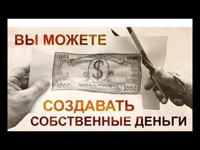 Самодельные деньги