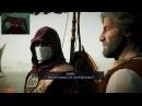 Assassin's Creed Origins - прохождение. 40 Кушайте, не обляпайтесь.