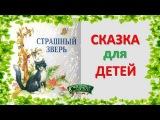 Сказка для малышей. СТРАШНЫЙ ЗВЕРЬ. Слушать русские аудиосказки с картинками он ...