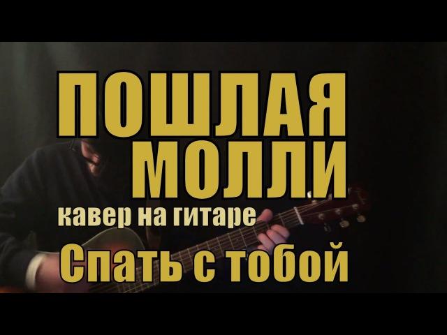 Пошлая Молли - Спать с тобой cover by Костя Одуванчик