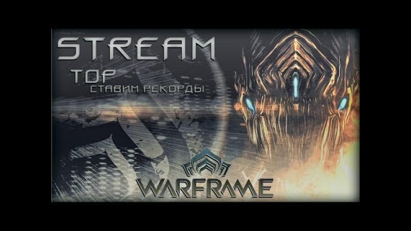 WARFRAME | Оборона Hydron Седна, 100 волн