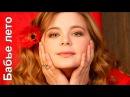 Лучшие видео youtube на сайте main- Babe leto Фильм HD Мелодрама Russkie serialy Melodrama Russian