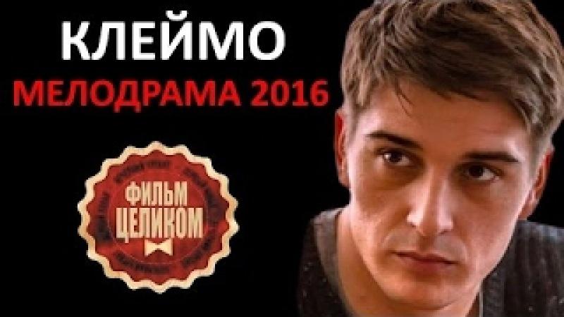 КЛЕЙМО 2016 Русские мелодрамы НОВИНКИ