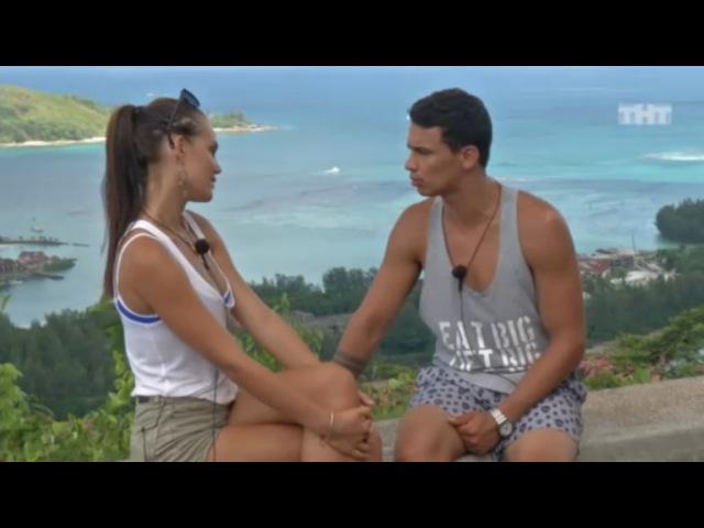 Дом 2 Остров любви, 1 сезон, 97 серия (09.12.2016)