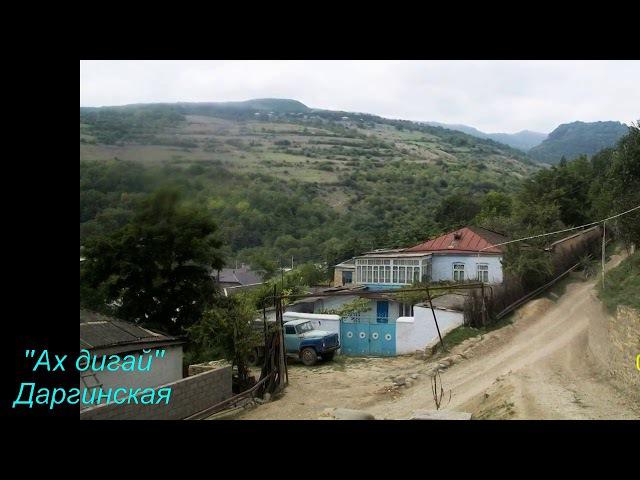 Ах дигай - Даргинская песня