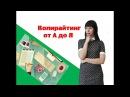 Копирайтинг от А до Я.  Анна Катасонова(как писать блог и посты)