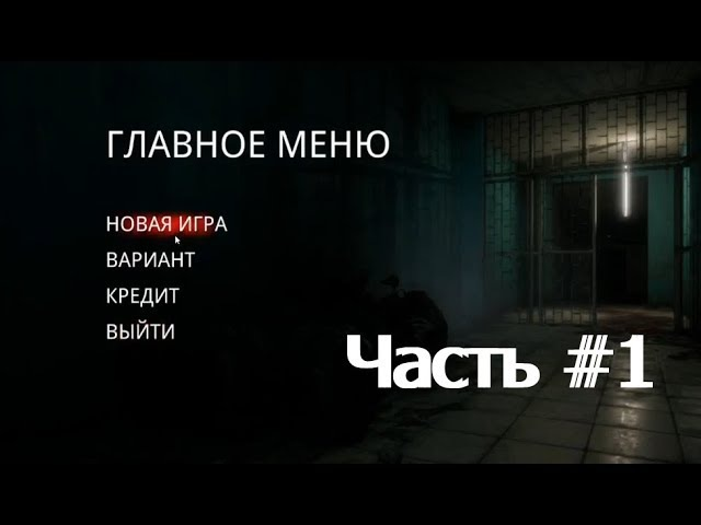 ИГРАЕМ В ХОРРОР,СРЕМСЯ ДО УСРАСЧКИ!! 1