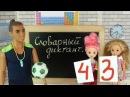УЧИТЕЛЬ ФИЗКУЛЬТУРЫ НА ЗАМЕНЕ Барби Школа Учительница Куклы Игрушки Для девочек