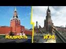 Реальные места из игр которые ты сам можешь посетить Места ГТА 5, Метро 2033, СТАЛКЕ...