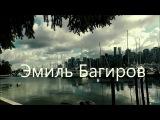 Эмиль Багиров   Космоэнергетика   Ванкувер, Канада
