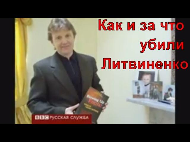 BBC Русская Служба - Как и за что убили Литвиненко (Дела путина террор наркоторговля педофилия)