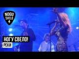 Ногу Свело! и Наталья Ветлицкая - Реки