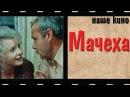 Мачеха Наше кино Драма 1973