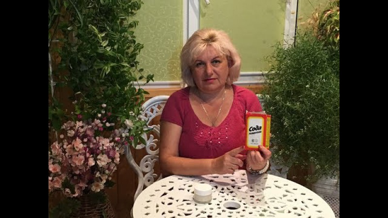 Сода . Запах вашего тела - ваша старость . Метод И. П. НЕУМЫВАКИНА