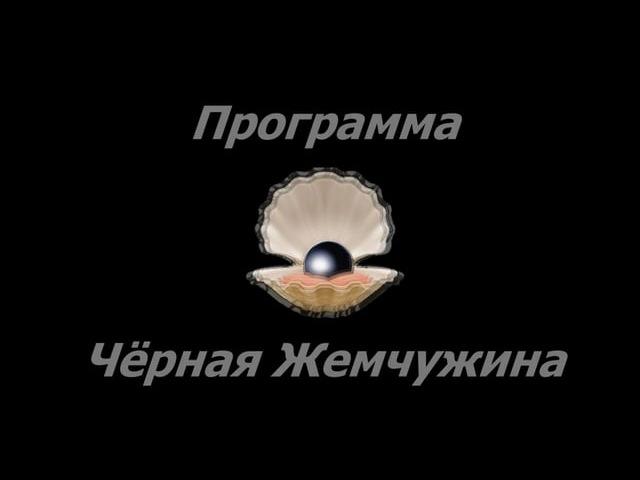 Черная жемчужина