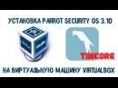 Установка Parrot Security OS 3 10 на виртуальную машину VirtualBox
