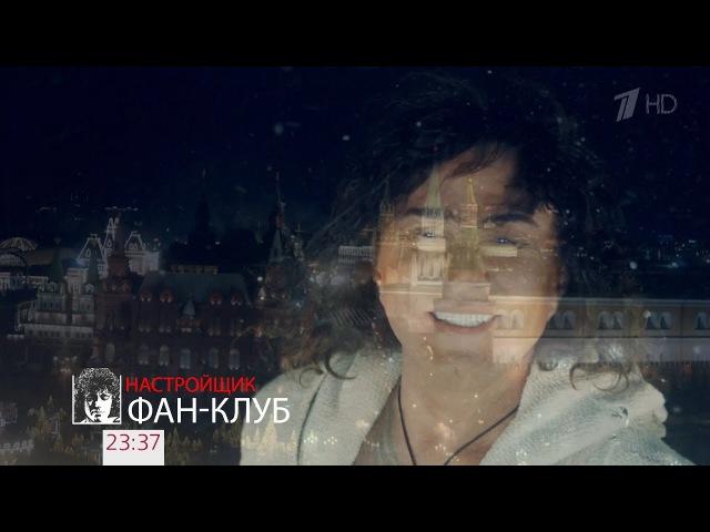 Валерий Леонтьев Дельтаплан Новогодняя ночь на Первом 2018