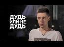 55x55 ДУДЬ ИЛИ НЕ ДУДЬ feat Юрий Дудь