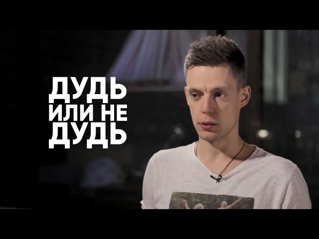 ДУДЬ ИЛИ НЕ ДУДЬ - Юрий Дудь