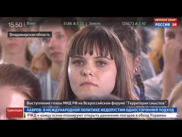 Оксана Борисова задает вопрос С Лаврову про Донбасс