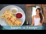 Workout • Завтрак за 5 минут [Лаборатория Workout]
