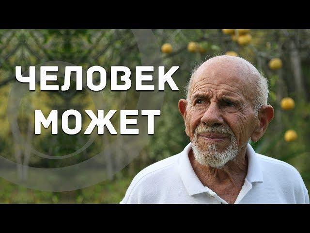 Жак Фреско - Человек может почти всё
