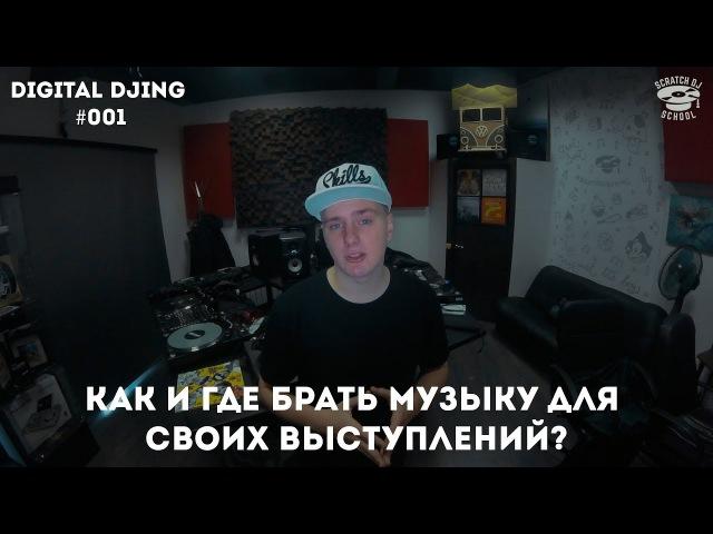 Как и где брать музыку Digital DJing by Scratch DJ School 001
