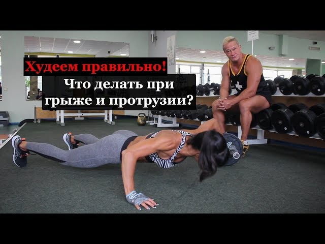 Lose weight correctly. What to do with hernias and protrusions? Грыжа и протрузия | Anna Kurkurina