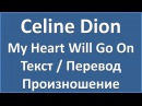 Celine Dion - My Heart Will Go On - текст, перевод, транскрипция