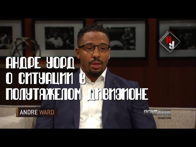 Андре Уорд о ситуации в полутяжелом весе