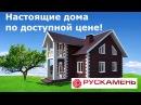 Надоели соседи? Постройте свой дом!