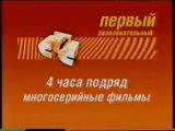 Многосерийные фильмы (СТС, 7.10.2005) Анонс
