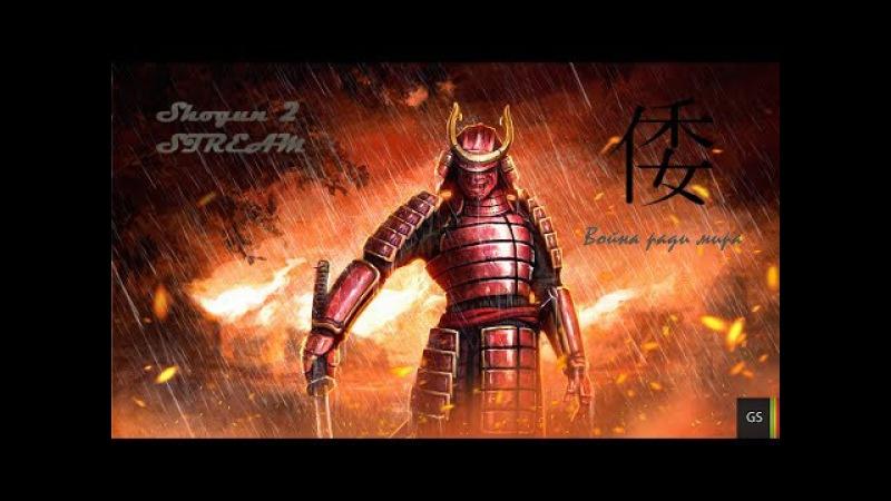Total War. SHOGUN 2.Легенда. Война ради мира 2 Продолжение