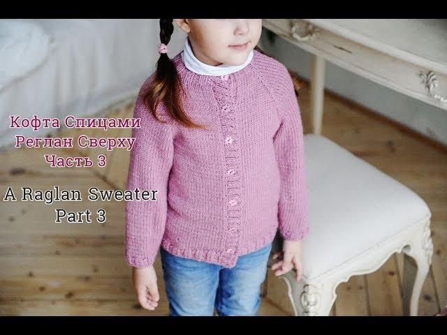 Кофта спицами реглан сверху . Часть 3/How to knit a raglan sweater.Part 3