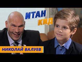 Николай Валуев: депутат, боксер, и ведущий программы «Спокойной ночи, малыши»Итан Кид #9