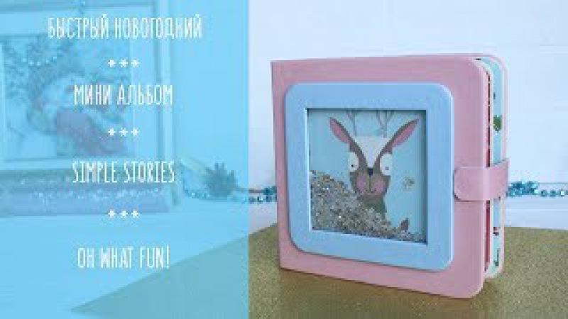 DT ScrapPodruzhka-как сделать новогодний мини альбом-МК-Simple Stories-Oh what fun