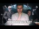 Гравитоплан Гребенникова - технология НЛО VipScience