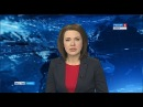 Вести-Томск. Выпуск 1720 от 01.03.2018