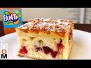 Пирог на ФАНТЕ Очень Высокий, а Какой Вкусный   FANTA CAKE   FANTAKUCHEN   Ольга Матвей