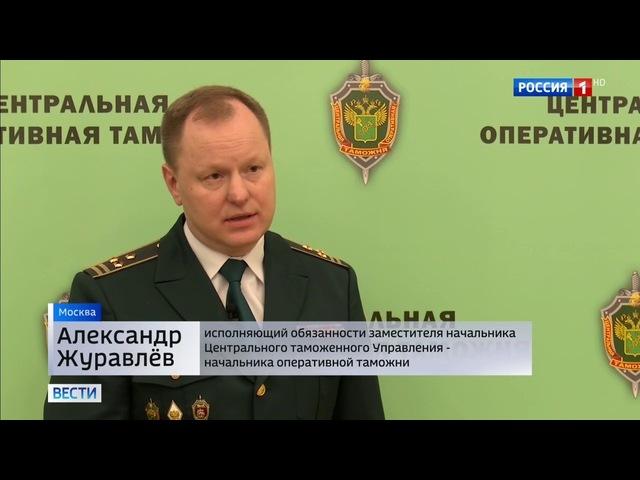Вести-Москва • Контрабанда на миллиард: таможенники изъяли килограммы драгоценностей » Freewka.com - Смотреть онлайн в хорощем качестве