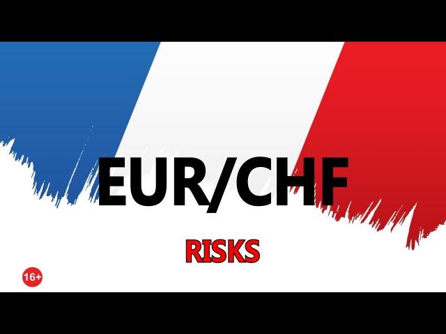 Прогнозы и аналитика • Неопределённость пары EUR/CHF