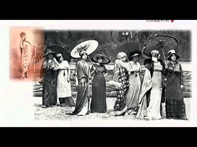 История моды 20 ВЕК Свобода в Одежде часть 5